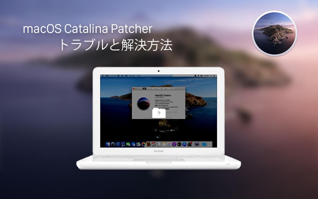 macOS Catalina Patcherのよくあるトラブルと解決方法