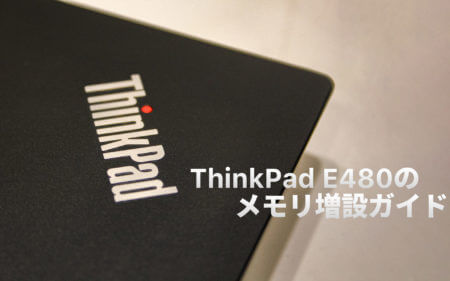 ThinkPad E480のメモリの増設手順