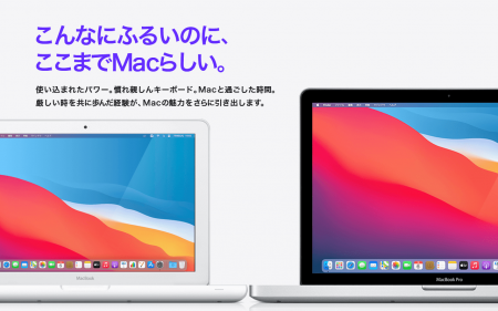 macOS Big Sur非対応機種にOpenCore Legacy Patcherを使ってインストールする(インストール編)